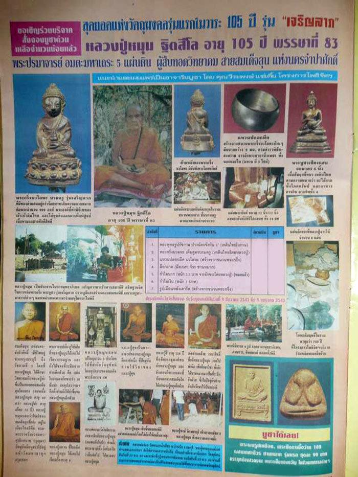 Jaroen Lap Amulets of Luang Phu Hmun in the news