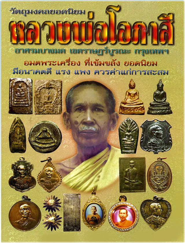 Amulets of LP Opasi Encyclopaedic Catalog