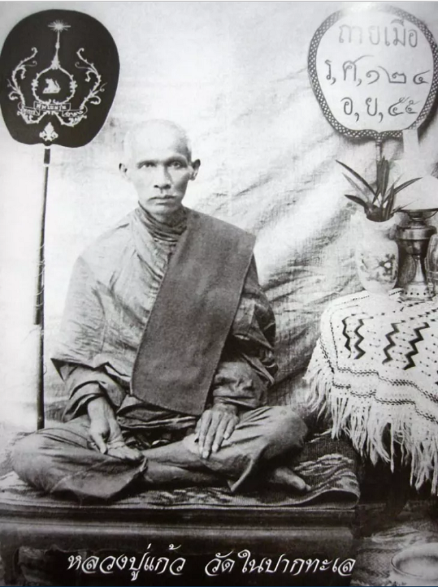 Luang Phu Gaew Wat Nai Pak Tale (Later Moved to Wat Kruea Wan)