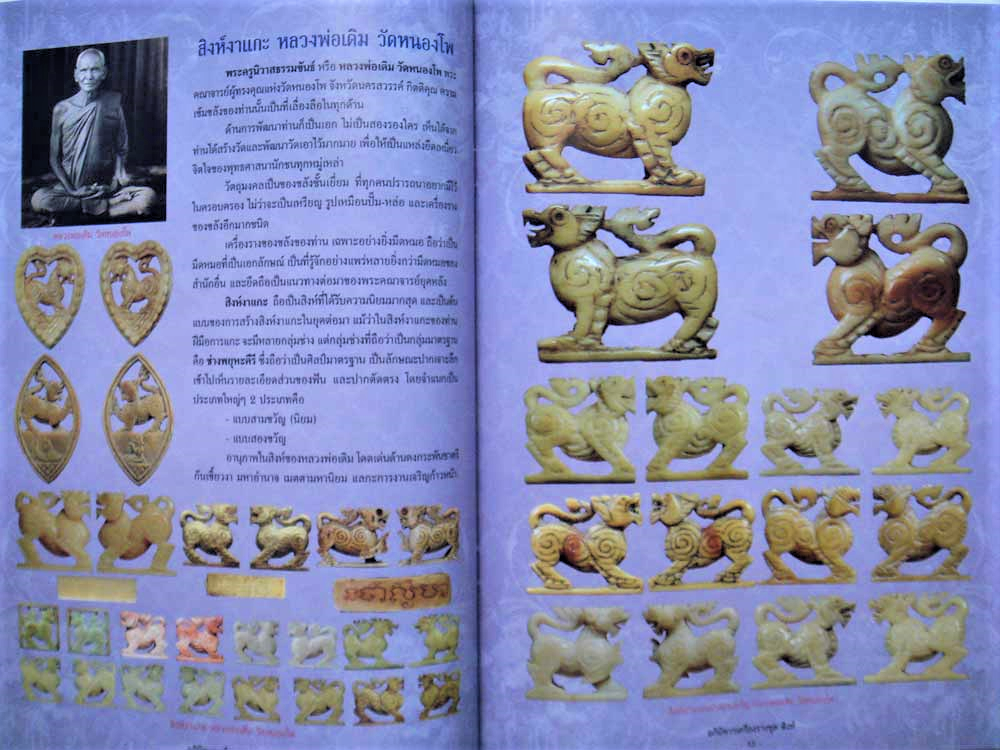 Singha Carved Ivory Amulets of LP Derm