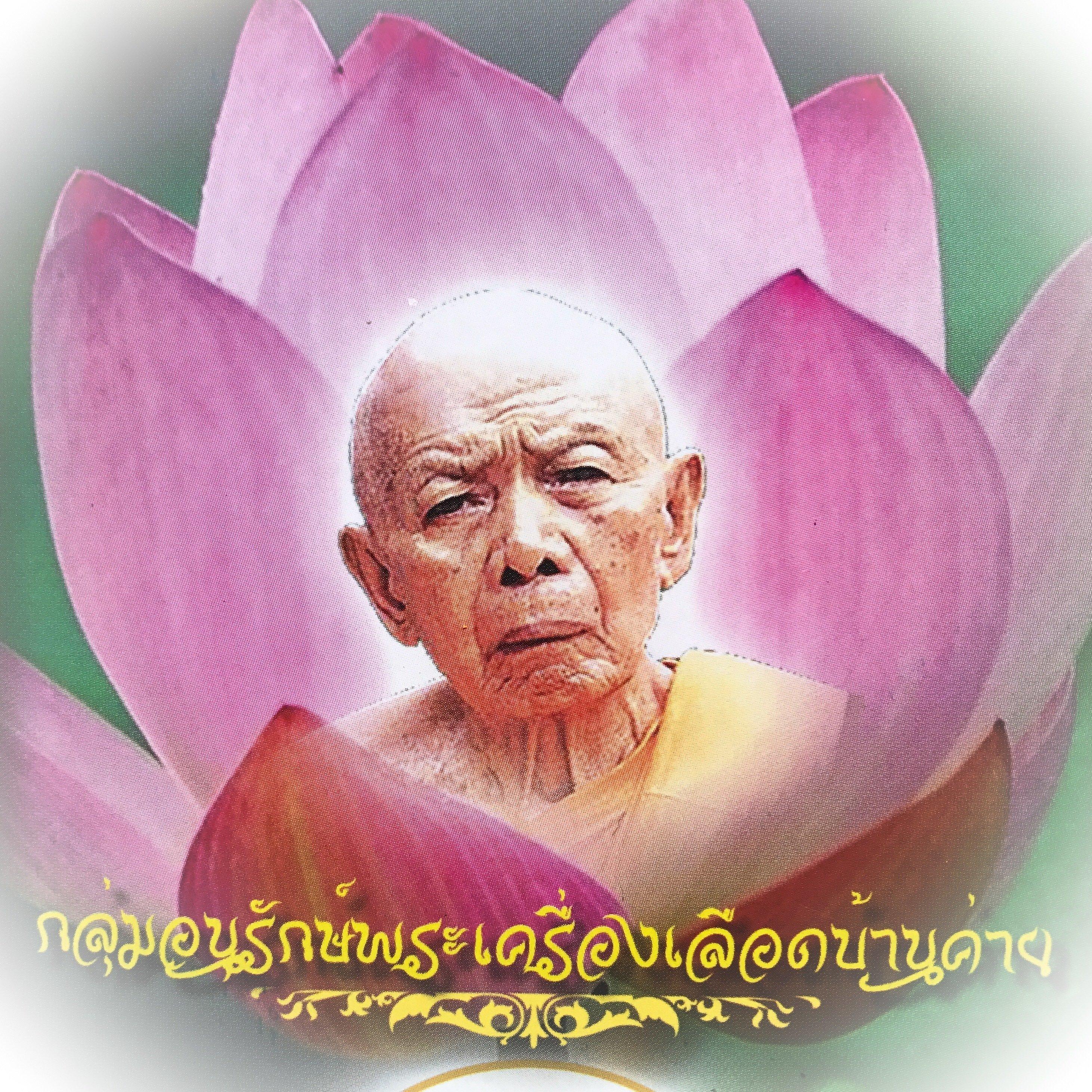 Luang Pu Tim