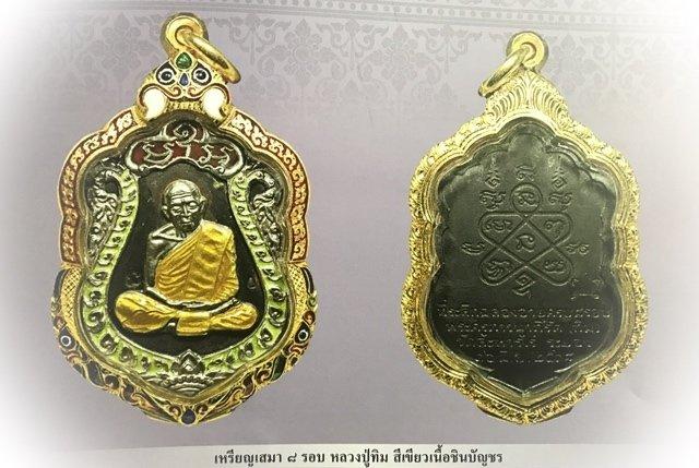 Rian Sema Special Gammagarn version in Nuea Chinabanchorn with Ya Rachawadee See Khiaw Green Enamels