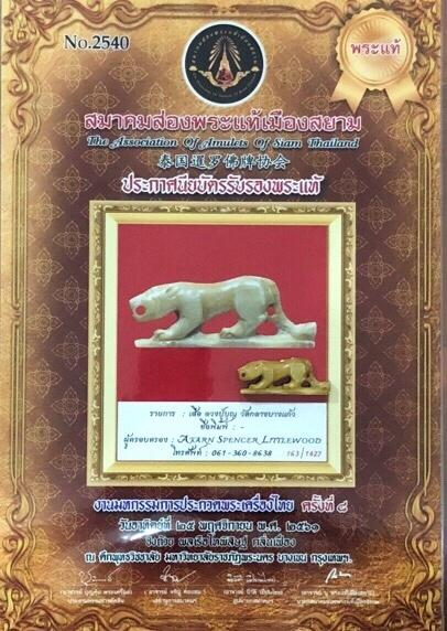 Authenticity Certificate Suea Nga Gae LP Bun Wat Klang Bang Gaew