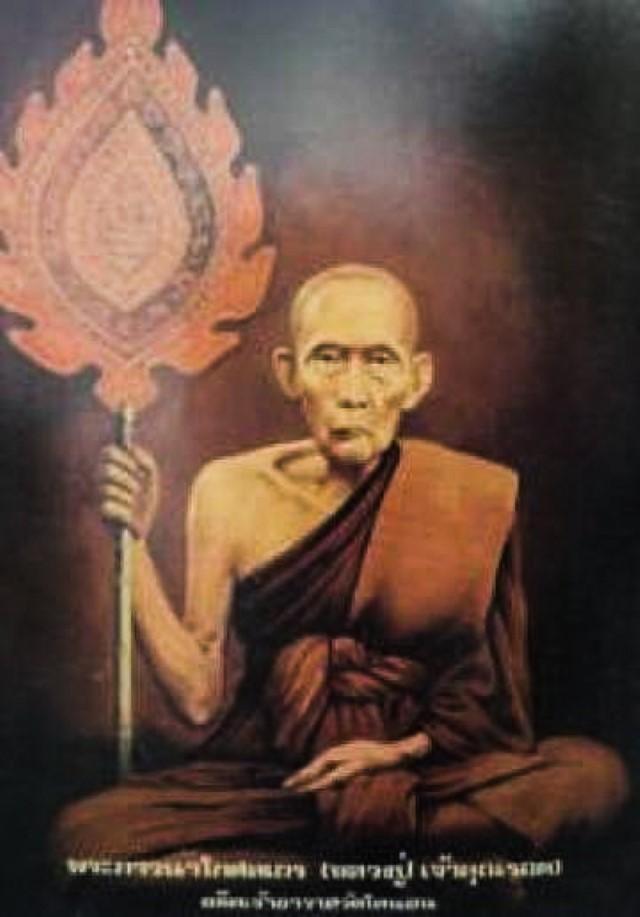 Luang Phu Rod Wat Ko Non