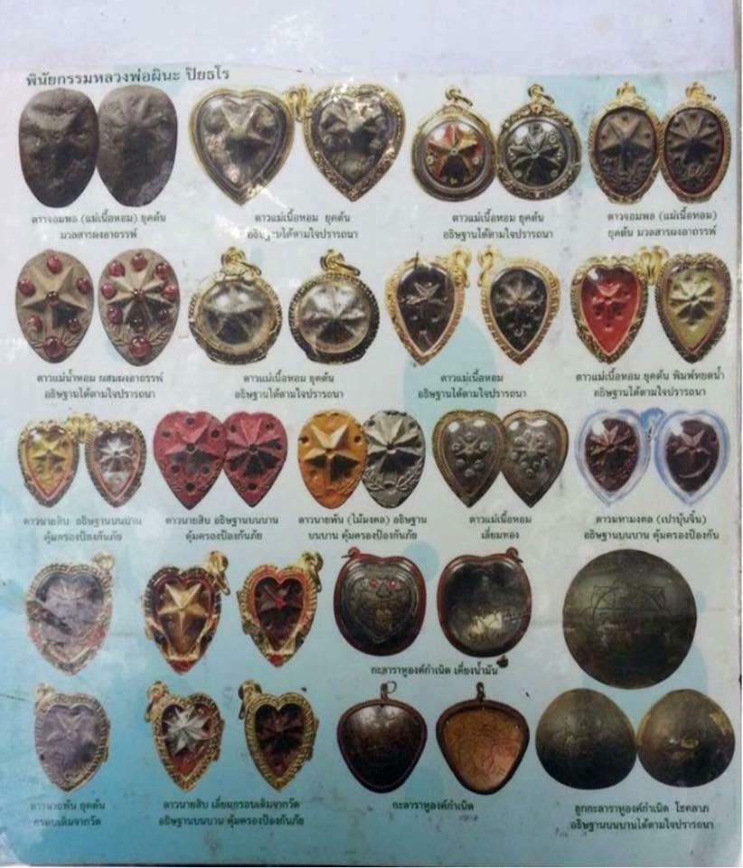 amulets of LP Pinak