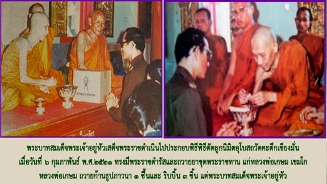 King Rama 9 with LP Kasem
