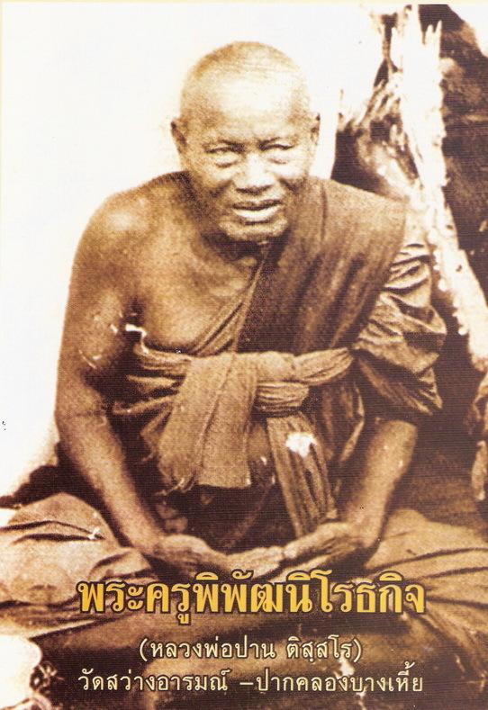 Luang Por Parn Wat Bang Hia