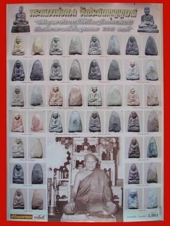Wat Prasat Bunyawas edition amulets 2506 BE