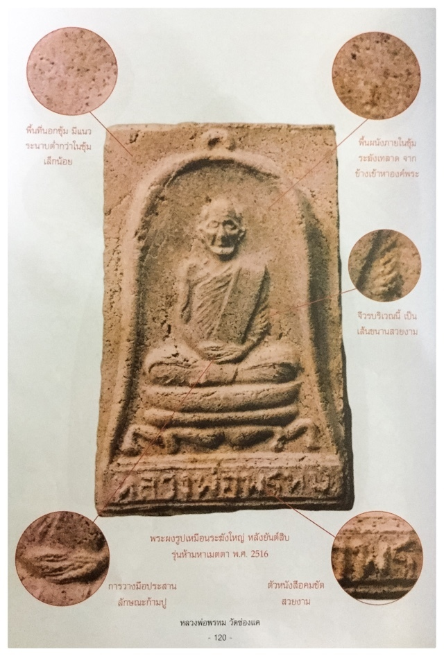Roop Muean Rakang Yai amulet from the 2516 BE Maha Metta ediiton which shows the great similarity with the Phad Kwaytiaw edition amulets, having used the very same block press mold