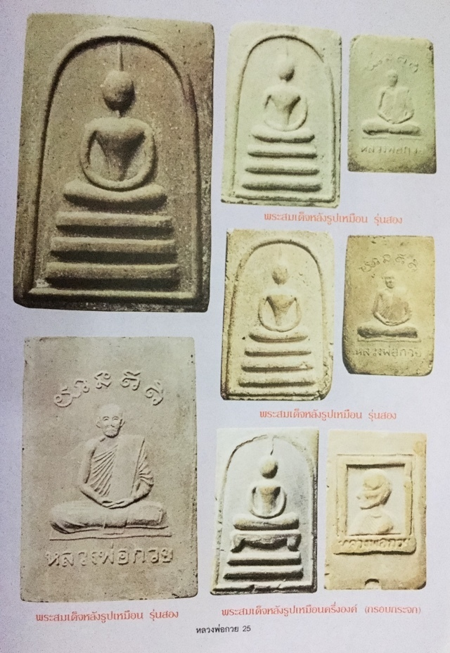 Aficionado Catalogue showing some of the models of the Pra Somdej Hlang Roop Muean Run Sorng Second edition amulets