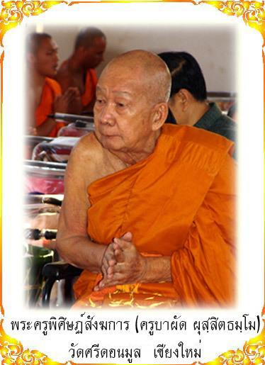Kroo Ba Phad of Wat Sri Don Moon
