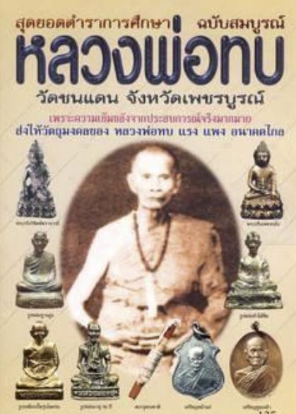 Luang Por Top amulets