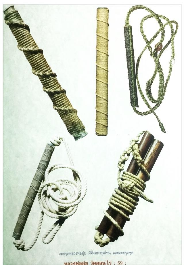 Amulets of LP Mui
