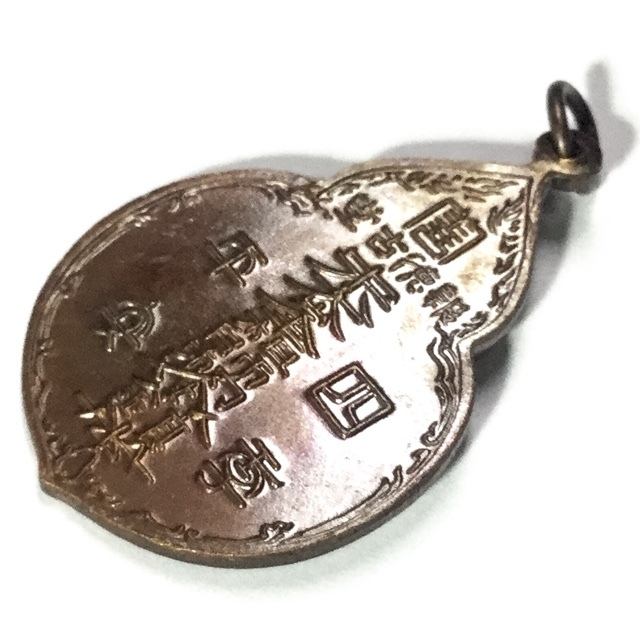 The rear face of the amulet has Chines Script embossed with auspicious blessings