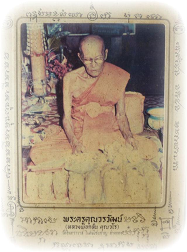 Luang Por Glan Wat Intrawas