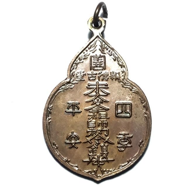 Rear face Rian Tai Hong Kong Chinese Monk 2522 BE Luang Phu To