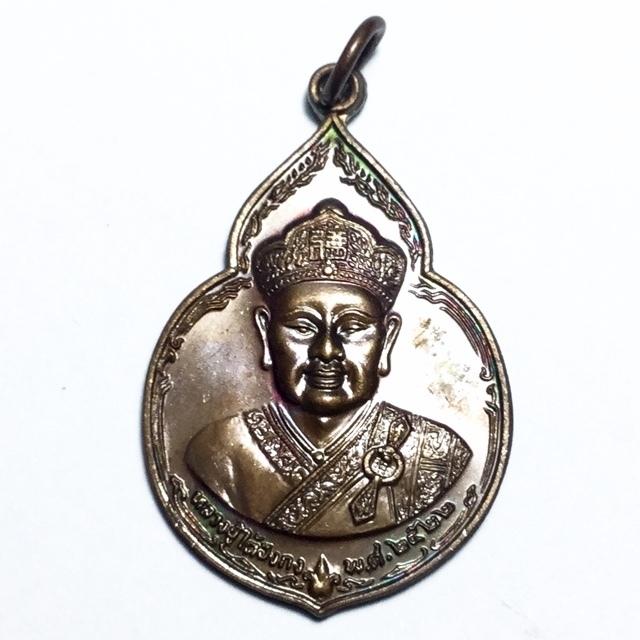Rian Tai Hong Kong Nuea Tong Daeng Chinese Monk Coin Amulet 2522 BE