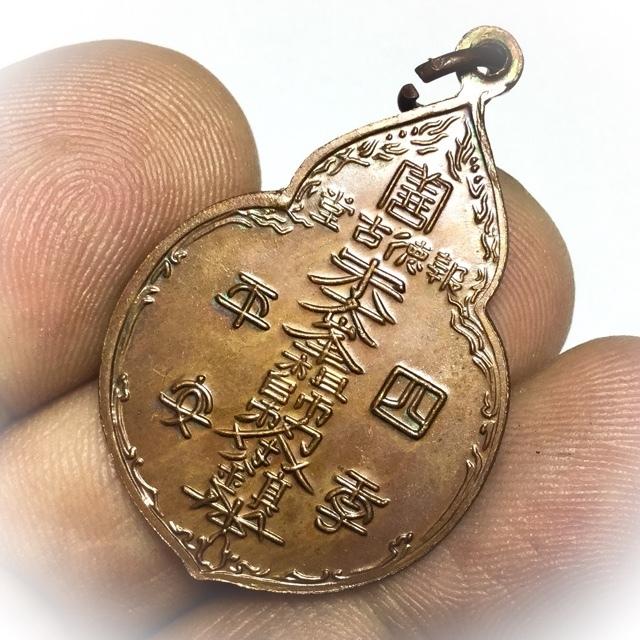 Rear face Rian Tai Hong Kong amulet