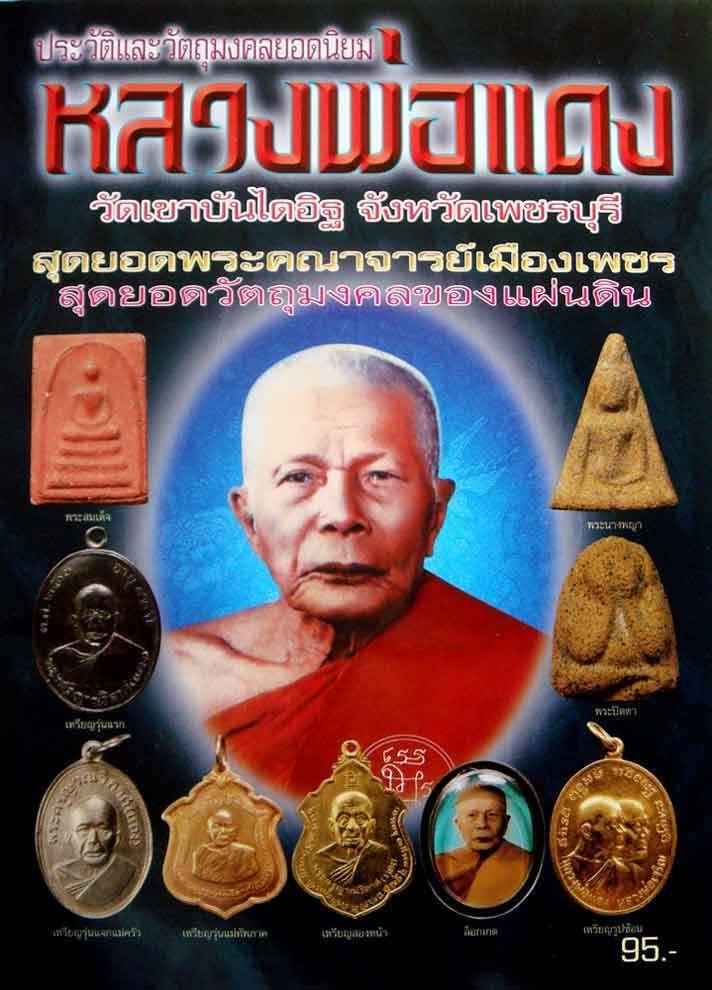 Amulets of Luang Por Daeng