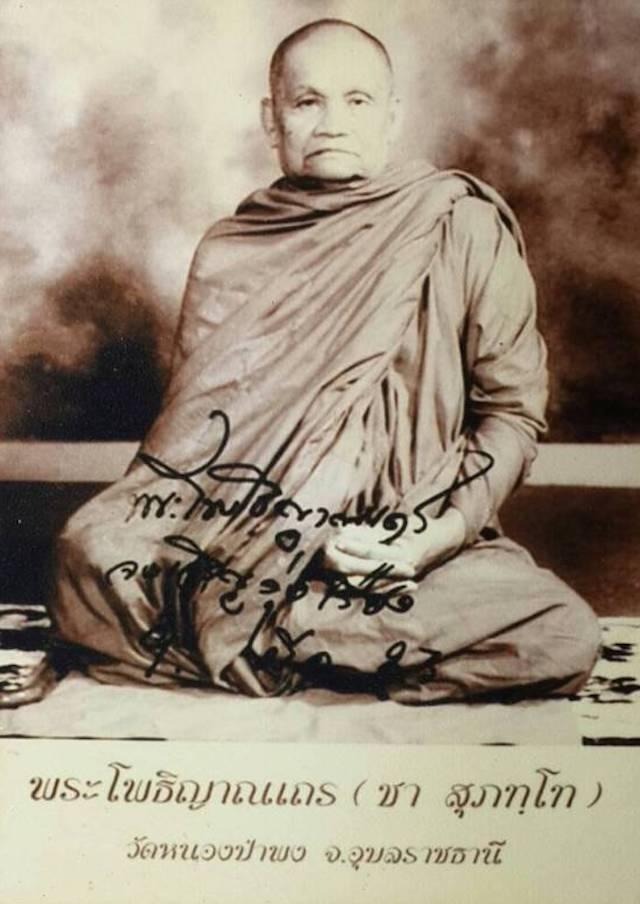 Luang Phu Ajahn Chah Supatto - Wat Nong Pha Pong