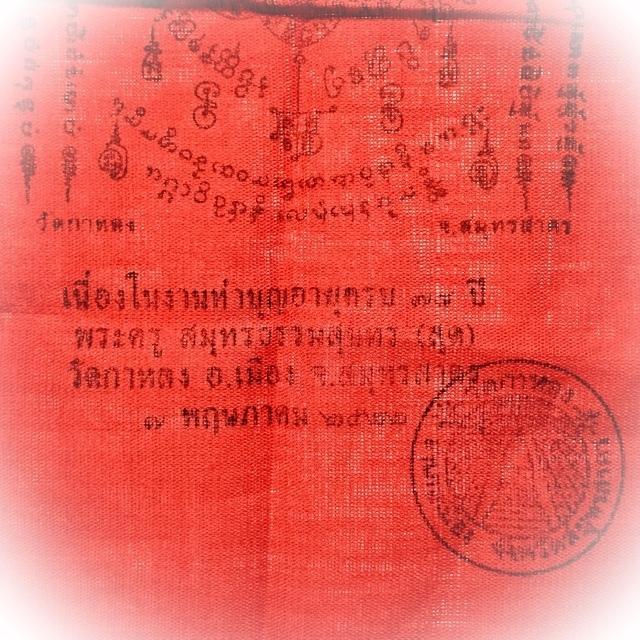Pha Yant Look Dtakror LP Sud Wat Ka Long