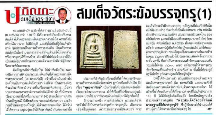 Pra Somdej Wat Rakang Kositaram Wat Sadter in National News