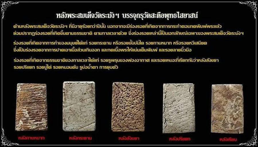 Examples of rear face of Pra Somdej Wat Rakang Kositaram Kru Wat Sadter