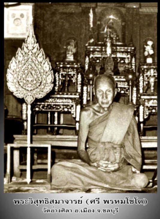 Jao Khun Sri Wat Ang Sila