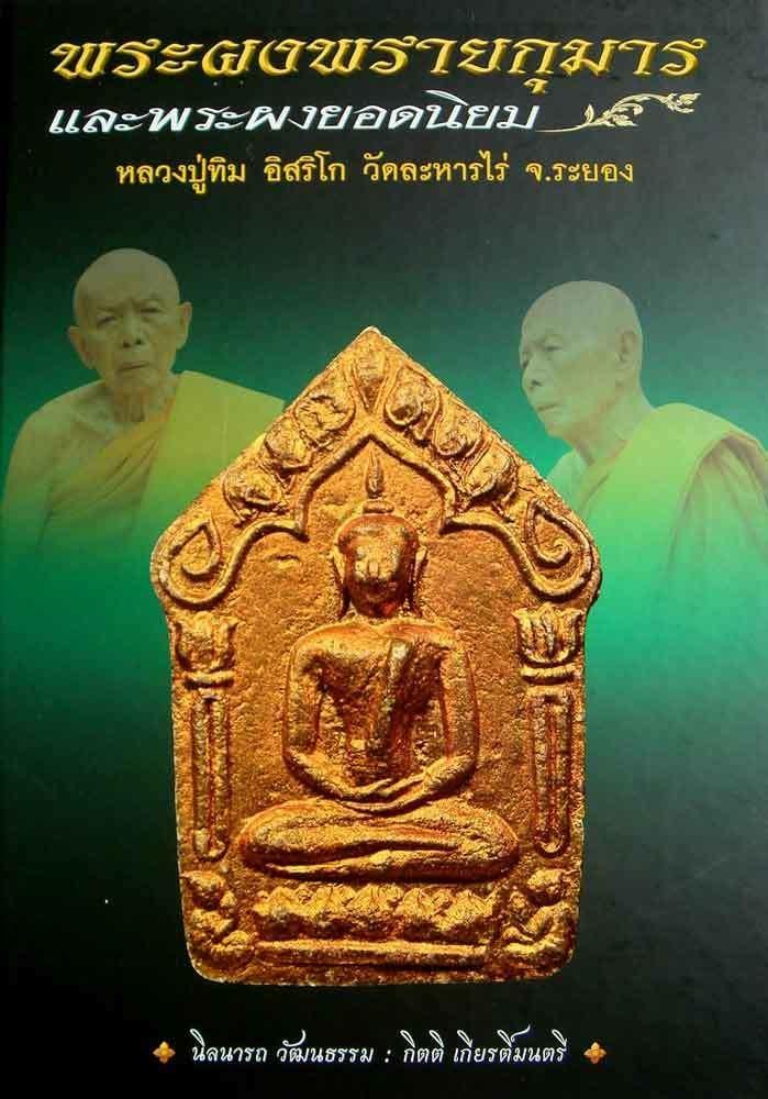 Luang Phu Tim's famous Pra Khun Phaen Pong Prai Kumarn