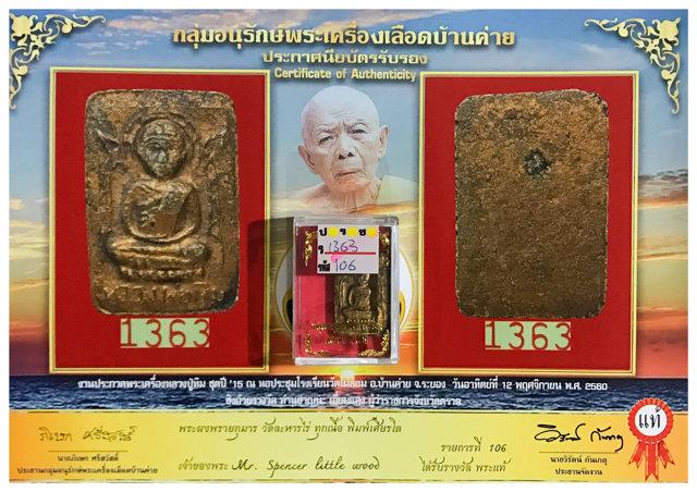 Pra Roop Muean Pim Siarn Dto Luang Phu Tim Wat Laharn Rai only 200 amulets made