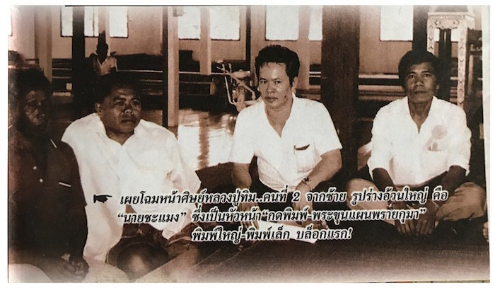 Second from left - Nay Chamaeng - who was the head of the assitant Looksit who helped to make and press the Khun Phaen Pong Prai Kumarn Pim Yai Block raek Pim Niyom, came out and added his confirmation to the fact of the reality of the 2505, 2509, 2510 and 2515 BE editions