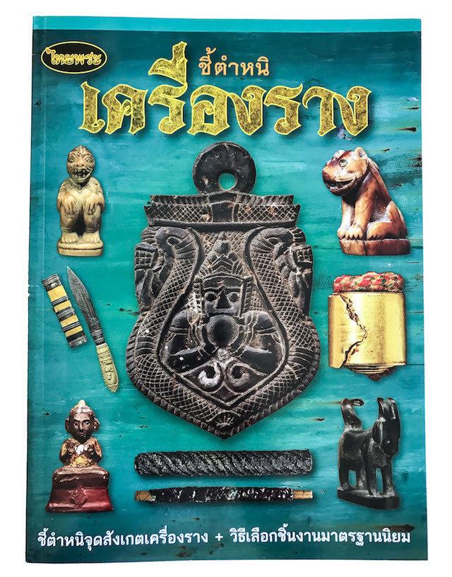 Chi Dtamni Krueang Rang Amulet Book