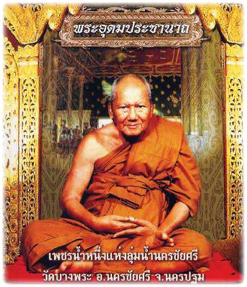 Luang Por Phern Tidtakuno Wat Bang Pra