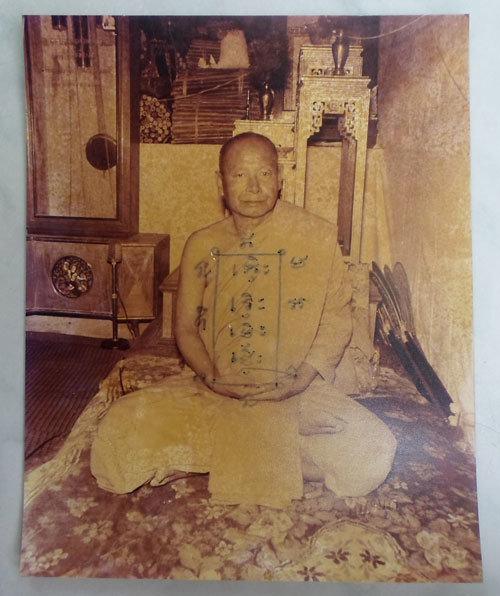 Luang Phu Nai Wat Ban Jaeng