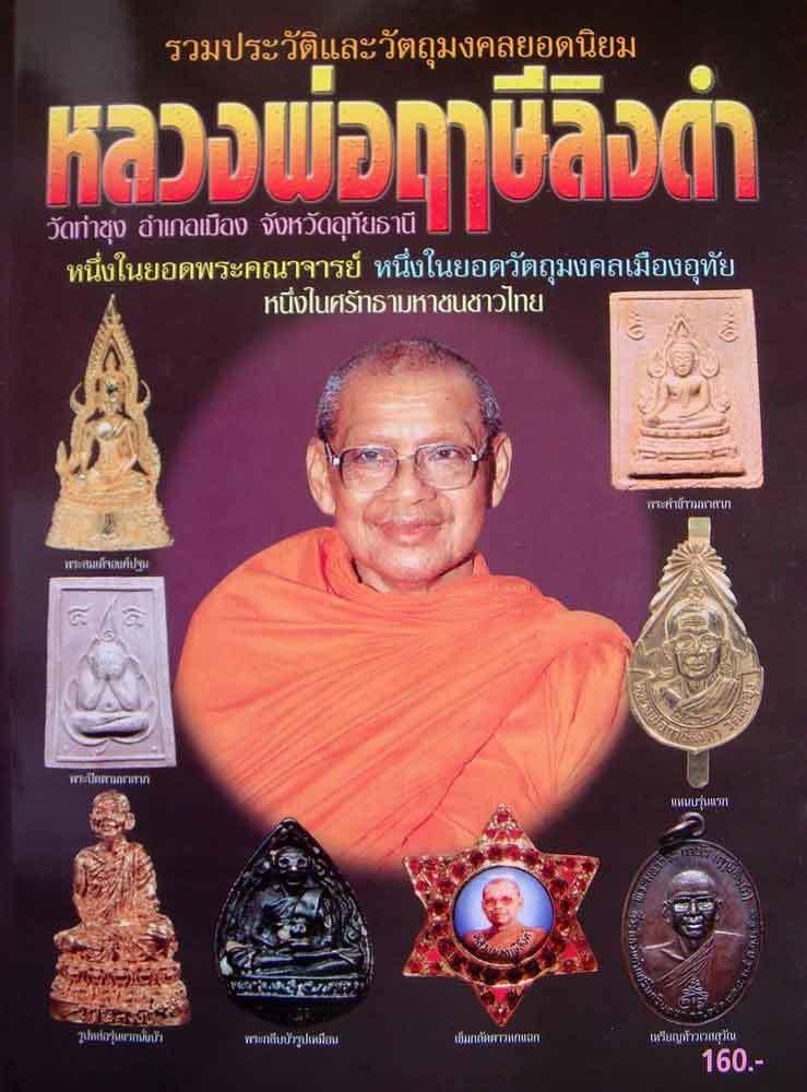 amulets of Luang Por Ruesi Ling Dam