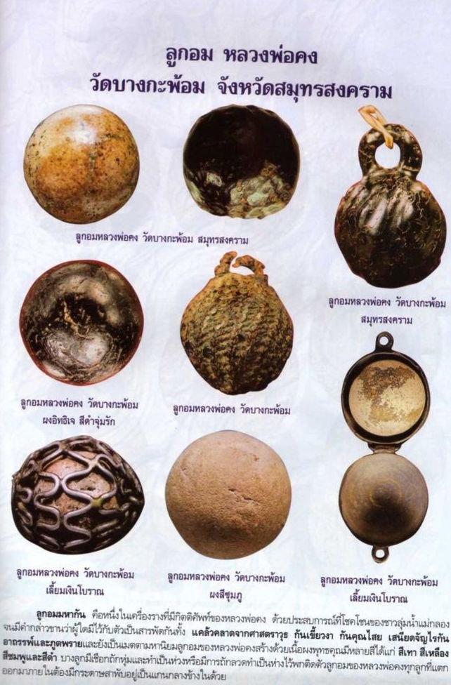 Look Om Amulets of Luang Por Kong of Wat Bang Gaporm