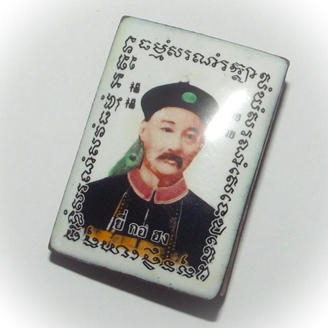 Por Phu Yee Gor HOong Er Ger Fong Locket Luang Phu Key