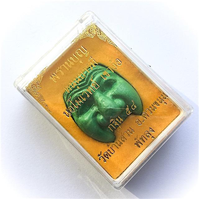 Hnaa Pran Bun Manorah amulet Luang Por Prohm Wat Ban Suan 2558 BE
