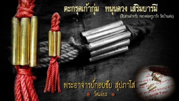 Takrut Gao Gum Lanna Amulet by Pra Ajarn Gorp Chai