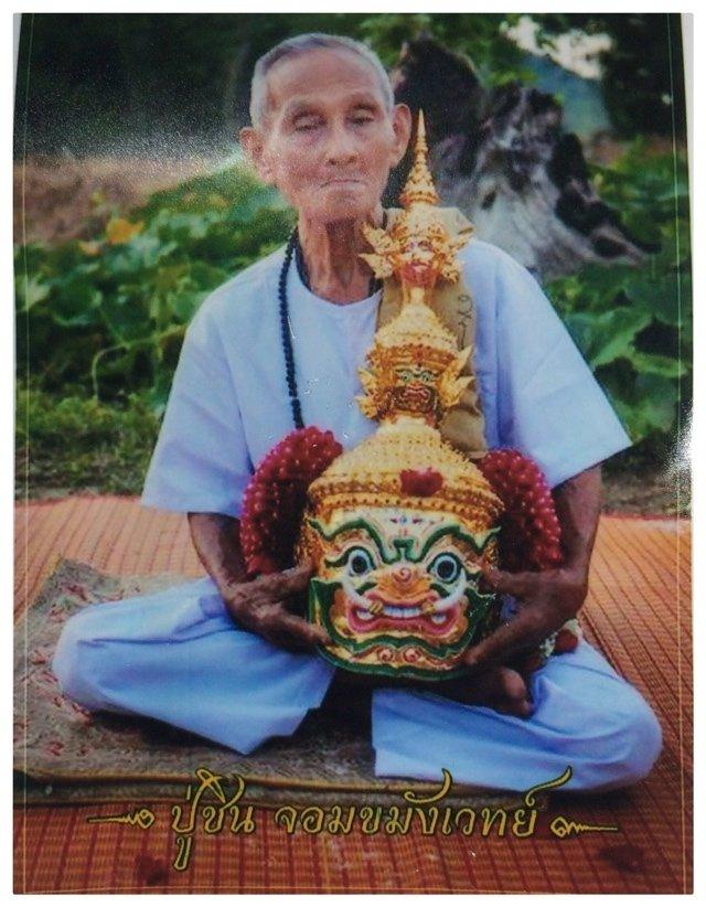 Ajarn Phu Chin Jom Khamang Waet