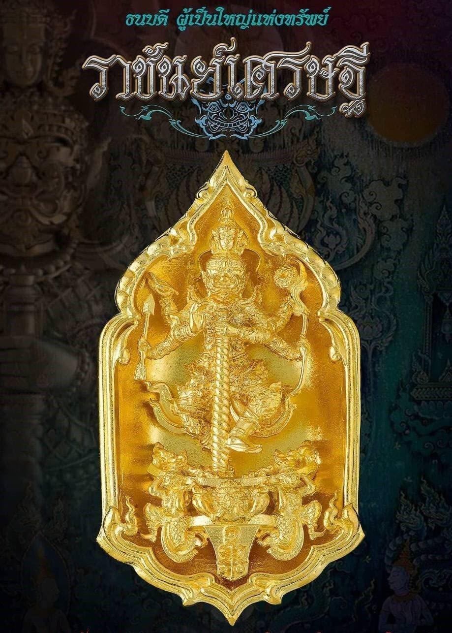 Taw Waes Suwan Rachan Sethee Millionaire King edition amulets