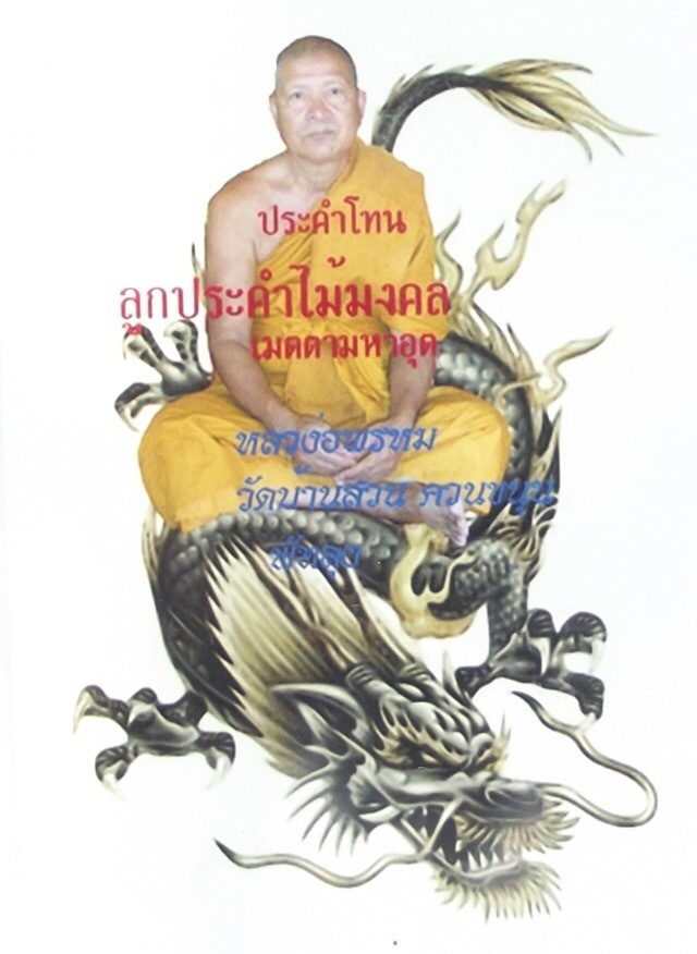 Luang Por Prohm Wat Ban Suan