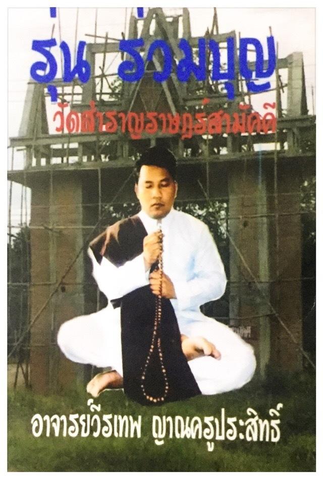 Ajarn Wirataep Run Ruam Bun Edition Amulets