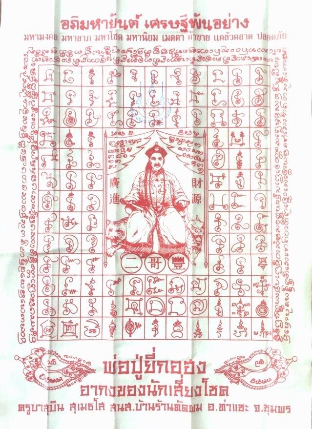 Yee Gor Hong Yantra Cloth (Er Ger Fong) KB Subin 2553 BE