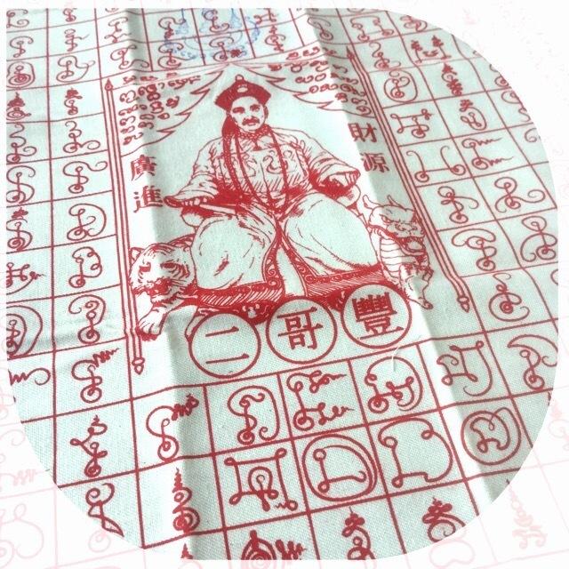 Jao Por Phu Yee Gor Hong God of Wealth