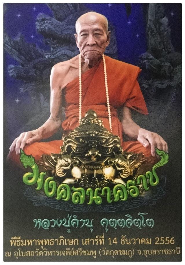 Luang Phu Kambu Kudtajidto Mangala Naga Rajah Edition Rahu Bracelets 2556 BE