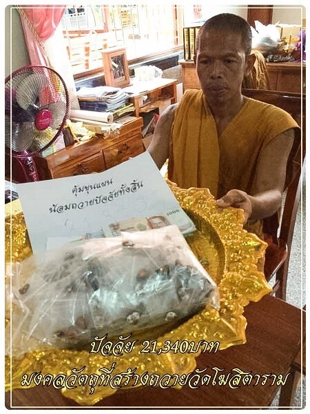 Amulets of Ajarn Meng donated for the temple of Wat Kositaram to distribute and keep the funds for their needs. Not only does Ajarn Meng donate money to temples, he also donates his famously popular amulets for the devotees