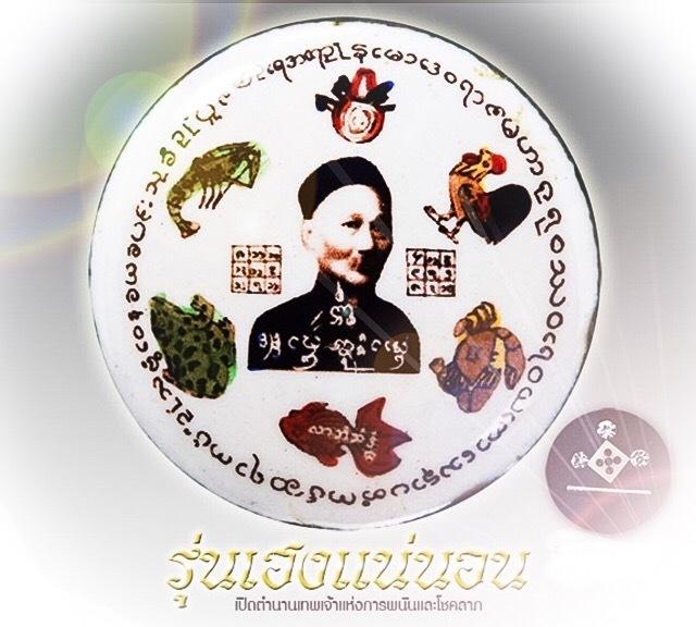 Heng Nae Non Edition Yee Gor Hong Amulets Ajarn Meng Khun Phaen