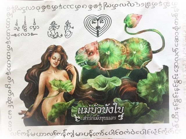 Only 500 of the first edition Pha Yant Bua Bang Bai were made