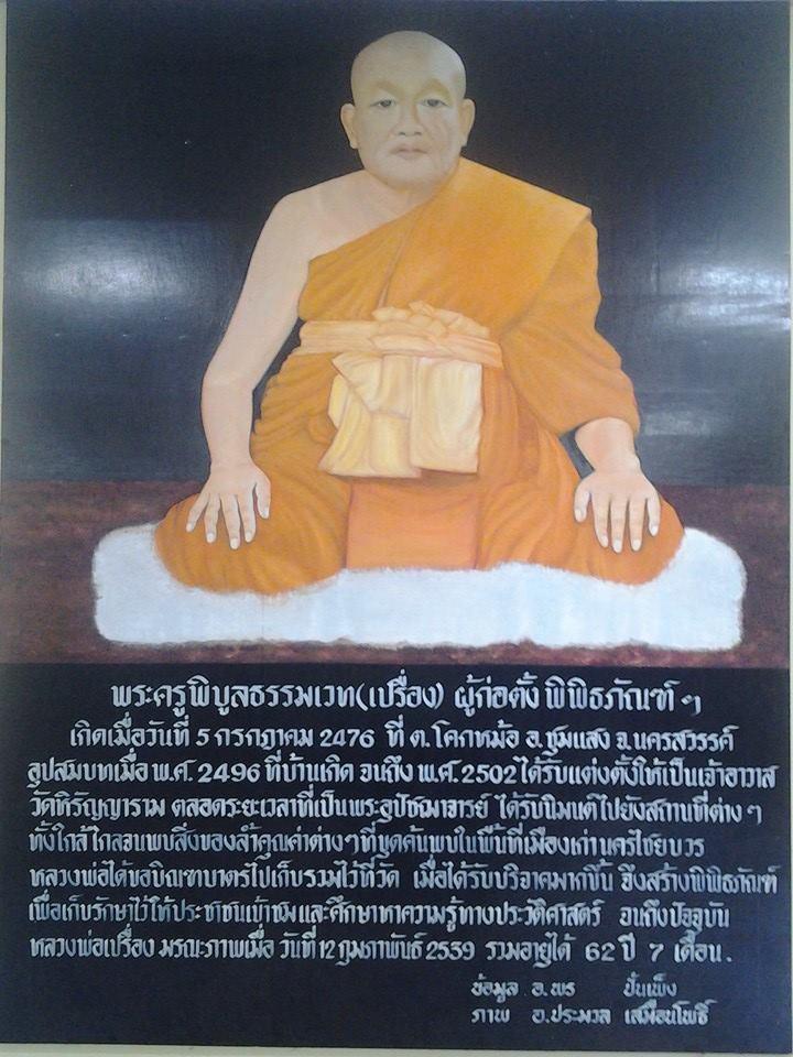 Luang Por Prueang Wat bang Klan